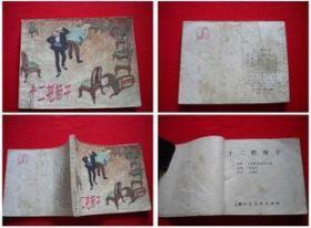 《十二把椅子》汪覌淸绘。上海1983.11,487号,外国连环画