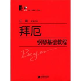 拜厄钢琴基础教程(总审订版)