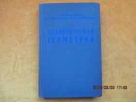 解析几何学(精装 德文原版书)