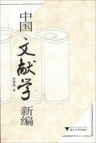 中国文献学新编