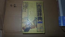 旺文社 古语辞典 新订版 日文原版 有书壳