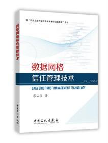 数据网格信任管理技术