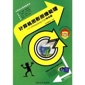 计算机图形图像处理:Photoshop CS2中文版