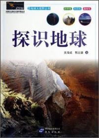 探识地球 吴海成 郭志慧 华文出版社 9787507540062