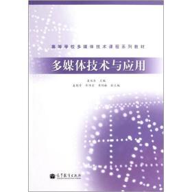 高等学校多媒体技术课程系列教材:多媒体技术与应用