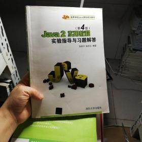 Java 2实用教程(第4版)实验指导与习题解答/21世纪高等学校计算机基础实用规划教材