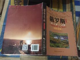 俄罗斯文化之旅(摄影选集)14年1版1印3000册(作者刘铭达签赠本)