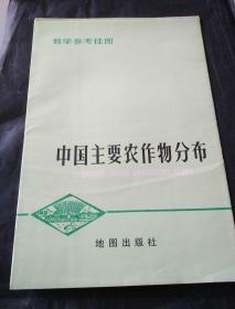 教学参考挂图:中国主要农作物分布