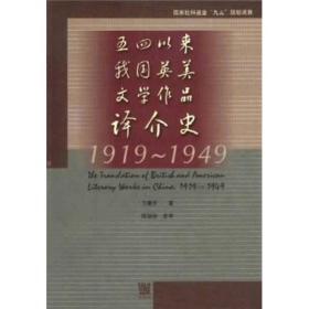 五四以来我国英美文学作品译价史(1919-1949)(非二手)