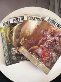 飞.奇幻世界 2005年第4、9、11、12期(四册合售)11册有水渍