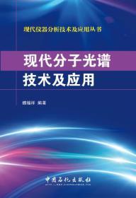 现代分子光谱技术及应用