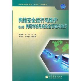 网络安全运行与维护(第2册网络传输系统安全管理与维护全国高职高专教育十一五规划教材)