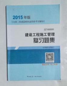 建设工程施工管理复习题集   二建资格考试用书