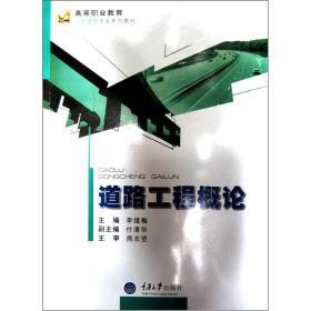 高等职业教育工程造价专业系列教材:道路工程概论