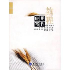 应用写作教程(第3版)