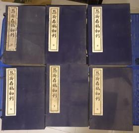 全60册▲愚斋存稿初刊(线装书)