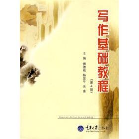 重庆大学出版社 写作基础教程 傅德恺 9787562436188