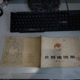 世界地图册(普及本)