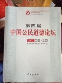 第四届中国公民道德论坛2007(中国·北京)