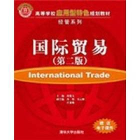 国际贸易(第2版)