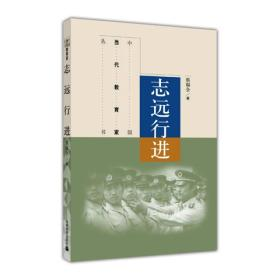 中国当代教育家丛书:志远行近