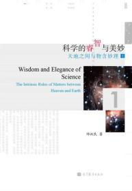 科学的睿智与美妙:天地之间与物含妙理