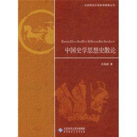 中国史学思想史散论