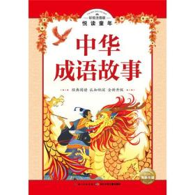 阅读童年彩绘注音版 中华成语故事