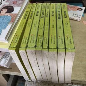 传世名著典藏丛书:8册合售 天津古籍出版社