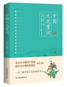 全新包邮  中国文化常识