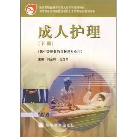 *护理(下册)(供中等职业教育护理专业用)