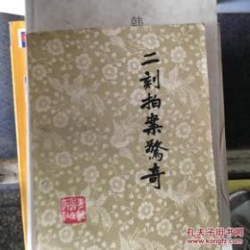 二刻拍案惊奇(上):青海人民出版社