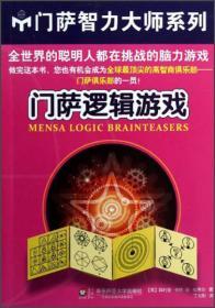 门萨逻辑游戏菲利普卡特肯拉塞尔华东师范大学出版社9787567500457