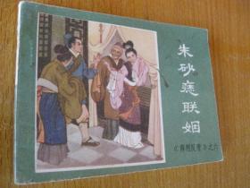 连环画小人书84年版薛刚反唐之六 朱砂痣联姻(编号1)