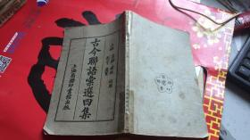 古今联语汇选四集 上册(名胜 园林 祠庙 刹宇 庆贺)