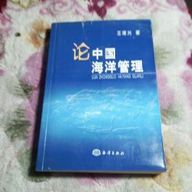 论中国海洋管理