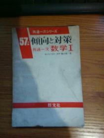 57年版数学高考题解与动向