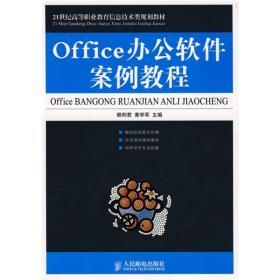 Office 办公软件案例教程 赖利君 人民邮电出版社 9787115182487