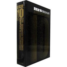 建筑业 10 项新技术应用 本书编委会  江苏科学技术出版社 97