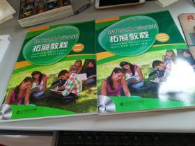 现代实用大学英语拓展教程二 三 两本合售 无光盘