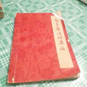 毛主席诗词讲解 书皮左上角破损 见图    A架1