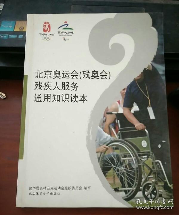 北京奥运会(残奥会)残疾人服务通用知识读本
