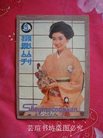 摄影丛刊5(上海人民美术出版社1980年版,94页正文,20页照片插页,个人藏书,无章无字,品好)