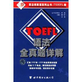 TOEFL语法全真题详解