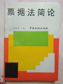 票据法简论(1992年一版一印,印数7千册)