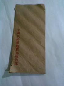 中国共产党地质部政治部(老信封一个)
