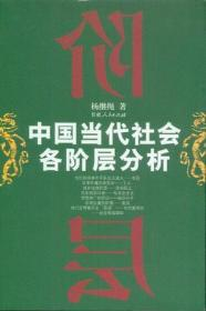 中国当代社会各阶层分析
