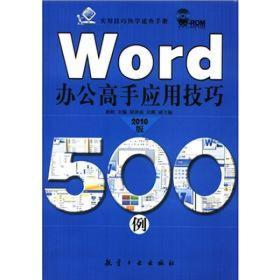 实用技巧快学速查手册:Word办公高手应用技巧500例(2010版)