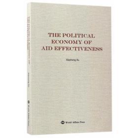 援助有效性的政治经济学研究