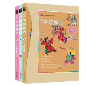 汉声·中国童话·冬